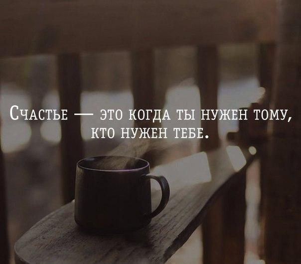 Умей ценить того кто бeз тебя не может, и не гонись за тем, кто счастлив без тебя!