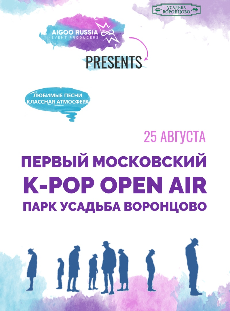 Афиша K-Pop Open Air