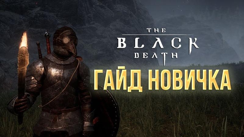THE BLACK DEATH V0.30   ГАЙД ДЛЯ НОВИЧКА - с чего начать игру?