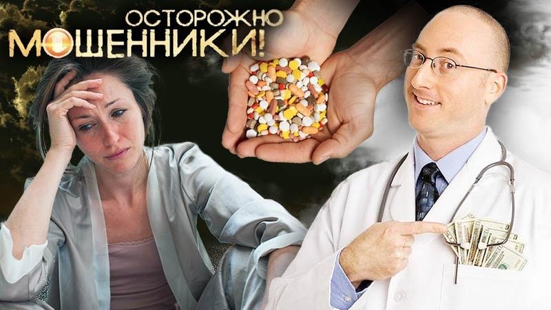Фальшивый диагноз У вас рак Осторожно мошенники