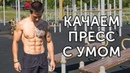 КАК НАКАЧАТЬ ПРЕСС Лучшие упражнения и тренировка neofit 30