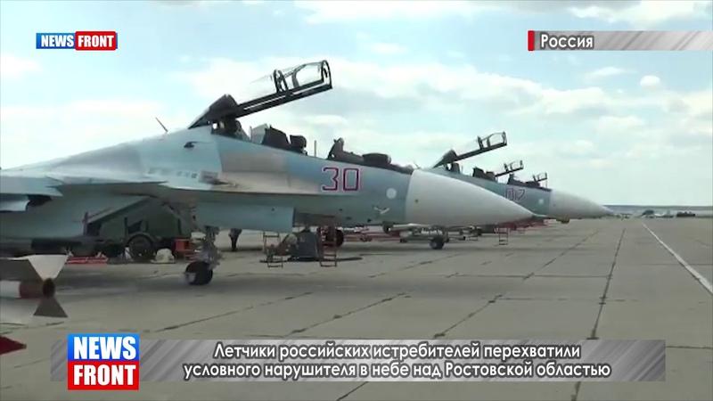 Истребители ЮВО перехватили условного нарушителя в небе над Ростовской областью