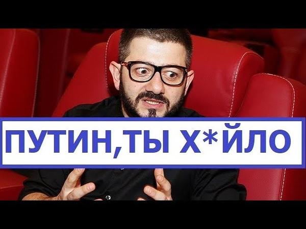 ПУTИH ТЫ Х*ЙЛO Михаил Галустян Сошёл с Ума