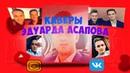 КАВЕРЫ ЭДУАРДА АСАПОВА COVER'S EDUARD ASAPOV 1 с instagram