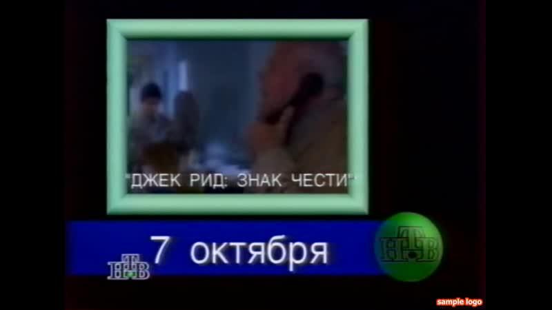 Анонсы, заставки (НТВ, 06.10.1996)