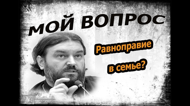 Хочу, чтобы жена меня слушалась! Протоиерей Андрей Ткачёв