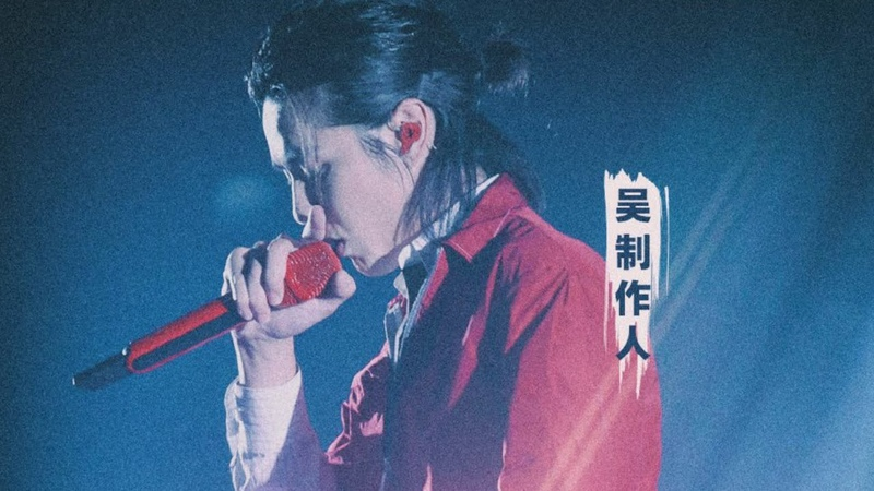 吳亦凡 × 大傻 × L4WUDU - 破曉(Live) | 中國新說唱 2019 製作人合作表演
