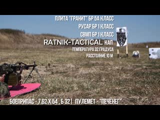 Тест - отстрел кап rt hard 17мм от ratnik-tactical и запреградная травма