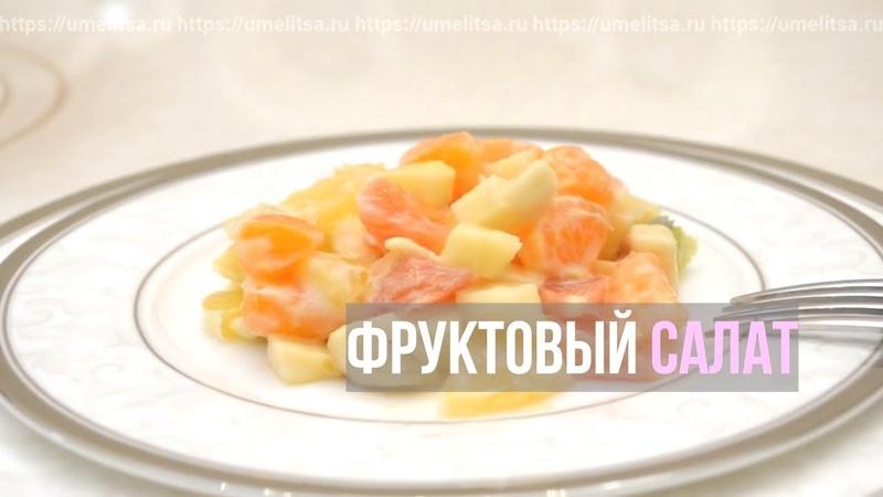 Фруктовый салат. Вкусный рецепт приготовления в домашних условиях.