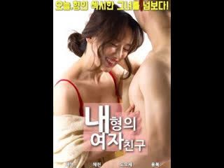 The woman of brother (2018) (hong kong)