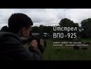 Отстрел ВПО 925 AKM shooting