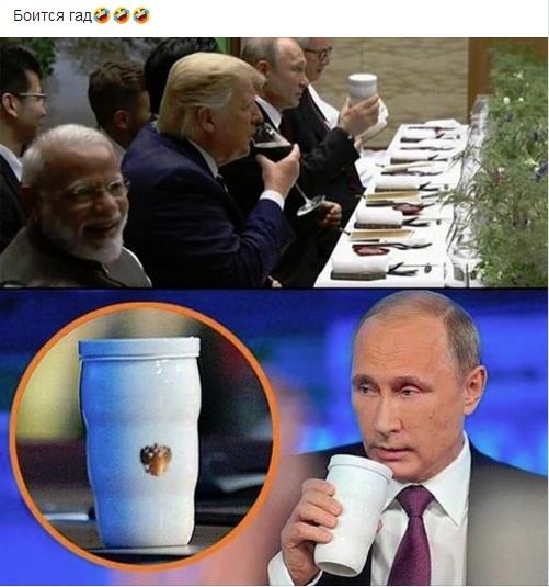 Путин пришел со своей кружкой на ужин лидеров стран G20 - Цензор.НЕТ 1109