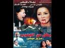 فيلم نجلاء فتحى الممنوع من العرض فى مصر - بط 160