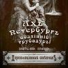 23 февраля Дореволюціонный Совѣтчикъ Питер!
