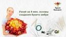 Узнай за 4 мин. основы создания букета омбре 12