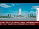 Алексей Исаев и Михаил Тимин об инициативах по сносу памятника в Прохоровке