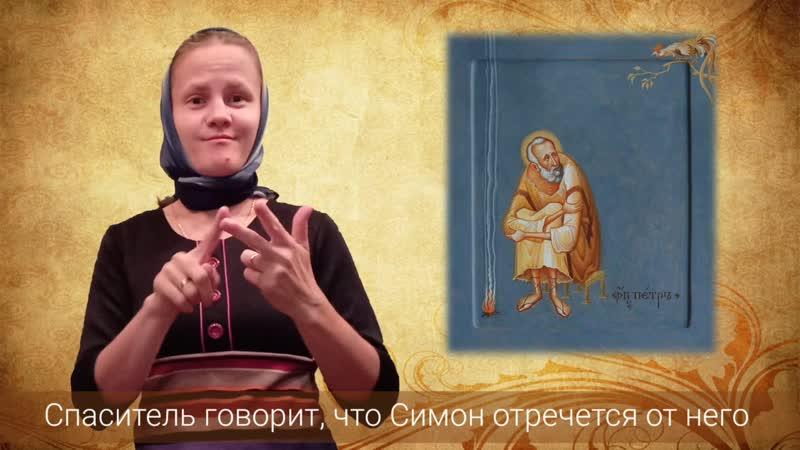 3 часть Первоверховные Апостолы Петр и Павел На жестовом языке