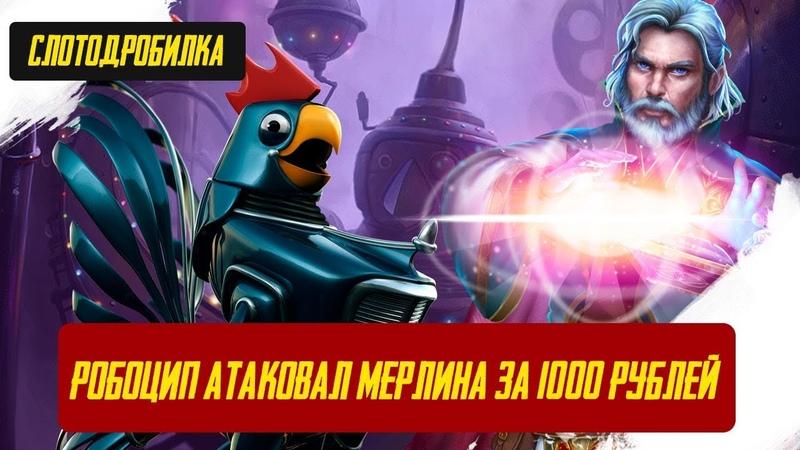 Робоцип атаковал Мерлина за 1000 рублей | СЛОТОДРОБИЛКА