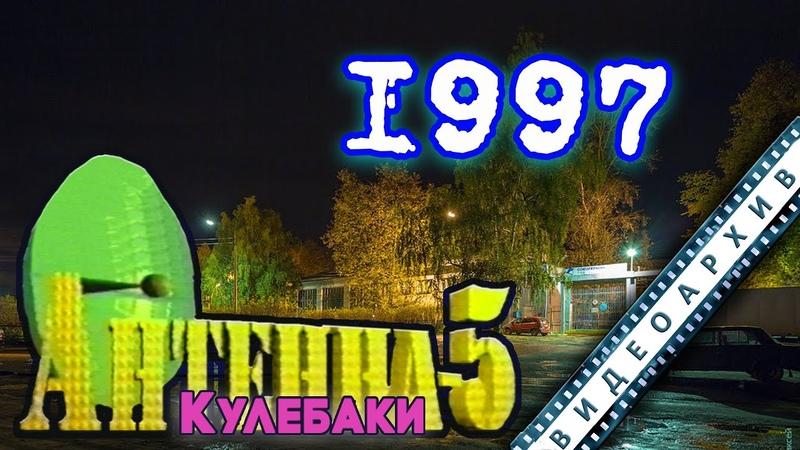 Антенна-5 | Кулебаки | Школа интернат. Визит Козерадского. 1997 г.