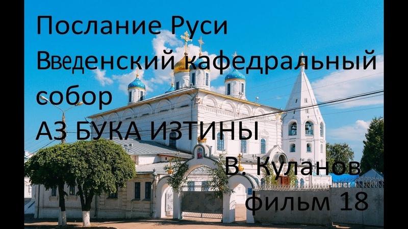 АЗ БУКА ИЗТИНЫ Послание Руси Введенский Кафедральный собор Фильм 18