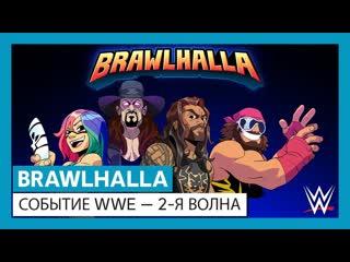 Brawlhalla — трейлер «событие wwe — 2-я волна»