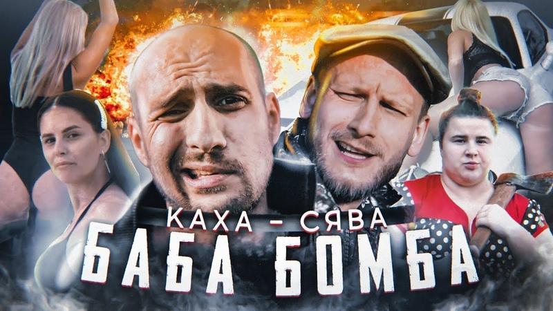 Каха feat Сява Баба Бомба при уч Verona Непосредственно премьера клипа 2019