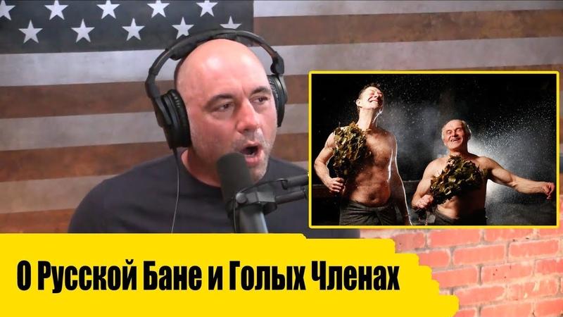 Джо Роган О Русской Бане и Голых Членах