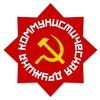 Коммунистическая Дружина