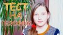 ТЕСТ НА ПСИХИКУ l ПОПРОБУЙ НЕ ЗАСМЕЯТЬСЯ CHALLENGE l Ульяна Андрушкевич