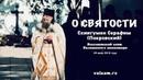 О святости Схиигумен Серафим Покровский