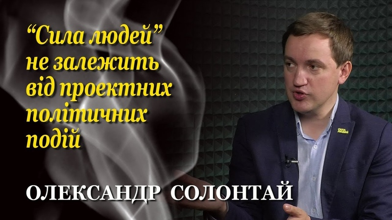 Олександр Солонтай: Сила людей існує незалежно від виборів