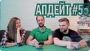 АПДЕЙТ 55 Анин