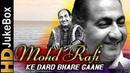 Mohammed Rafi Ke Dard Bhare Gaane Bollywood Evergreen Sad Songs Collection Old Hindi Songs