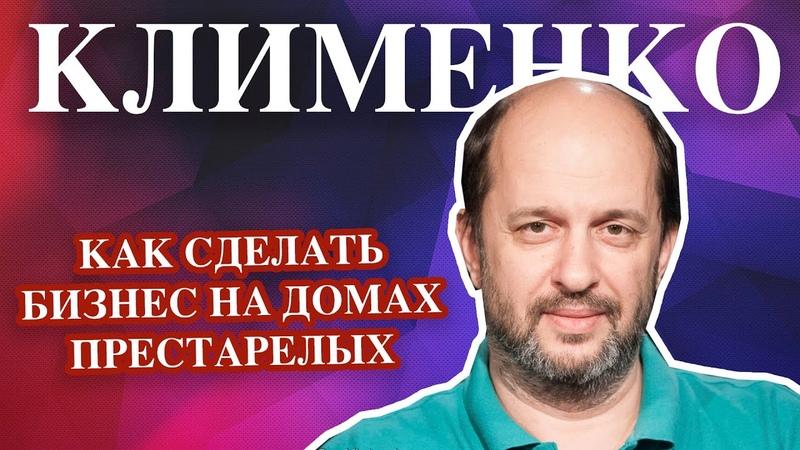 Герман Клименко как решить проблему нехватки домов престарелых в России