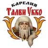 Вотчина Талвиукко - Карельского деда мороза