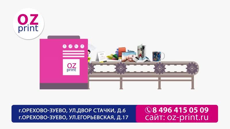 Ролик OZ Print - Larionov production