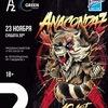 23 ноября | ANACONDAZ — 10 лет | A2