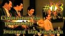 Mafia 2 Խաղում ենք հայերեն 13 Ընդունում են ընտանի 14