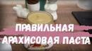 Арахисовая паста рецепт без масла Самая натуральная и вкусная