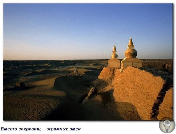 Проклятие Хара-Хото Согласно одной из монгольских легенд, во времена, когда на месте каменистой пустыни Гоби еще плескались воды теплого моря, на его живописном берегу первыми потомками богов