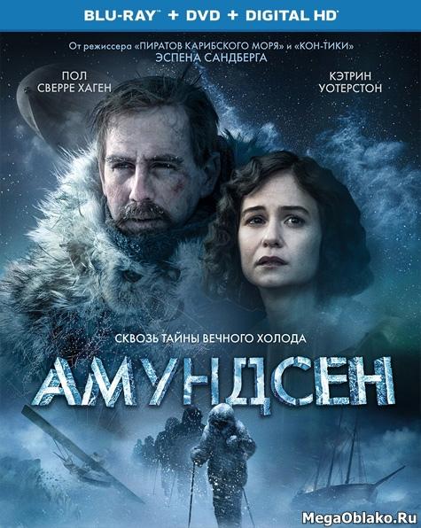 Амундсен / Amundsen (2019/BDRip/HDRip)