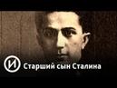Старший сын Сталина Телеканал История
