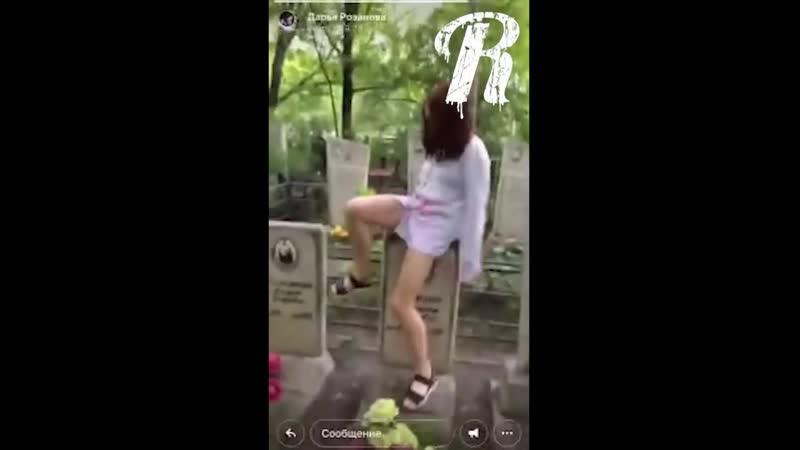 В Хабаровске пиздюки станцевали на чьей то могиле под современный рэпчик и выложили видео в инстаграм Ну и молодёжь пошла мы