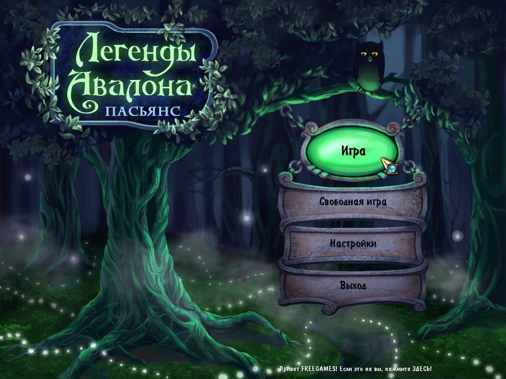 Легенды Авалона Пасьянс | Avalon Legends Solitaire (Rus)