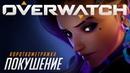 Короткометражка «Покушение» Overwatch