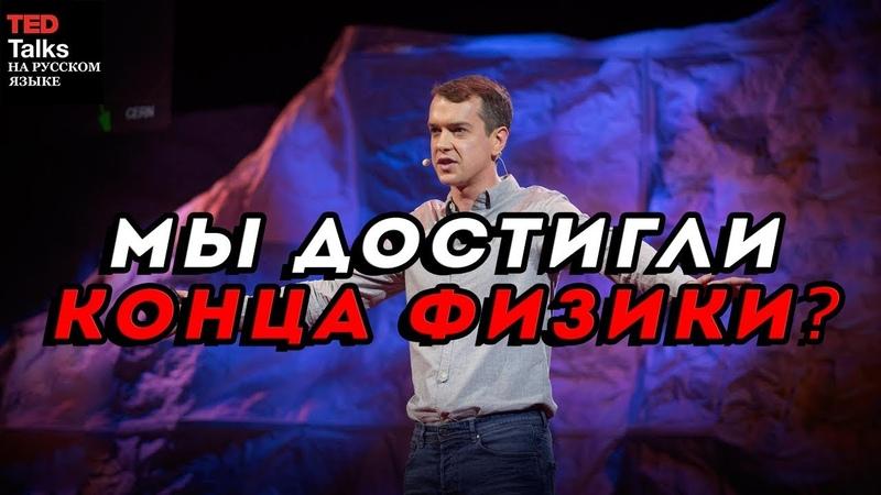 МЫ ДОСТИГЛИ КОНЦА ФИЗИКИ? - Гарри Клифф - TED на русском