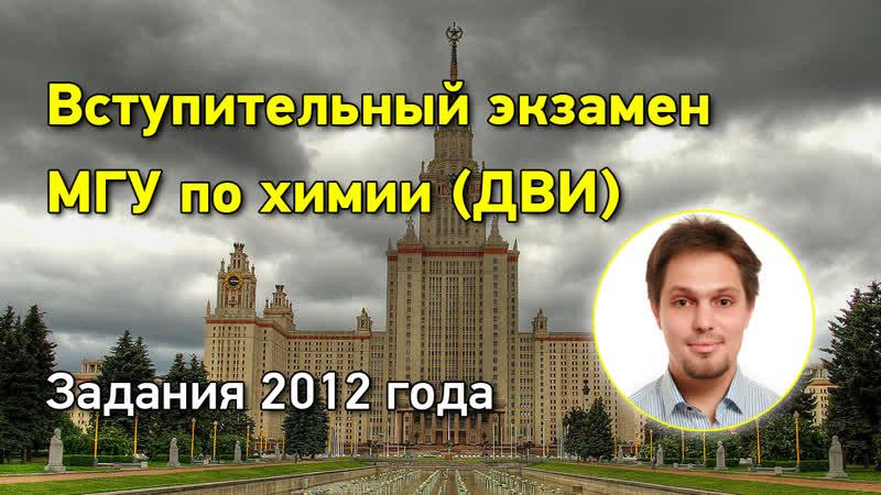 ДВИ МГУ по химии Химфак МГУ 2012 год