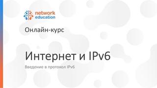 Введение в IPv6: 08 - Подключение к Интернету