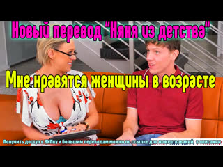 Милфа [порно на русском, секс, зрелая, большие сиськи, blowjob, big tits, mature, sex teacher]