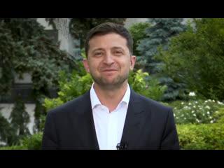 Зеленский - welcome to ukraine